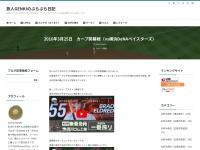 2016年3月25日 カープ開幕戦(vs横浜DeNAベイスターズ)