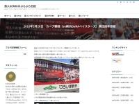 2016年3月26日 カープ観戦(vs横浜DeNAベイスターズ)黒田投手登板