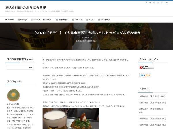 【SOZO(そぞ)】(広島市南区)大根おろしトッピングお好み焼き