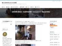 【創新柳麺 健美堂】白金豚骨塩柳麺~Yobimodoshi(東広島市西条)