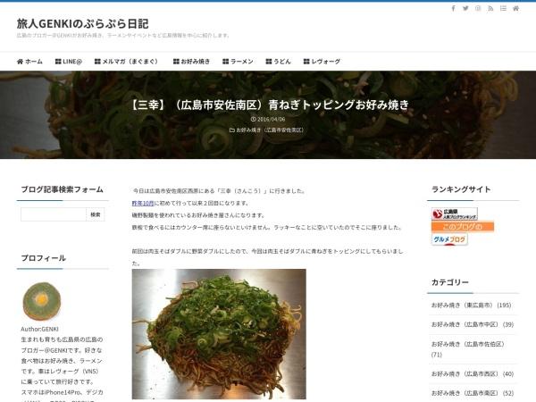 【三幸】(広島市安佐南区)青ねぎトッピングお好み焼き