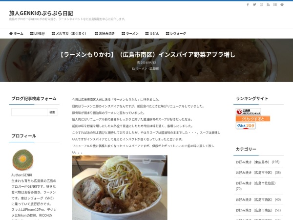 【ラーメンもりかわ】(広島市南区)インスパイア野菜アブラ増し