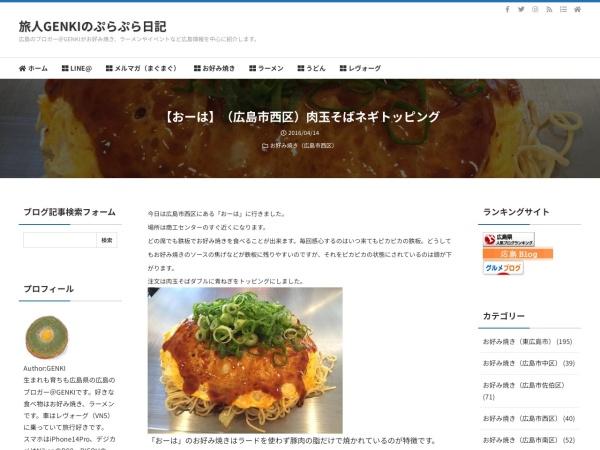 【おーは】(広島市西区)肉玉そばネギトッピング