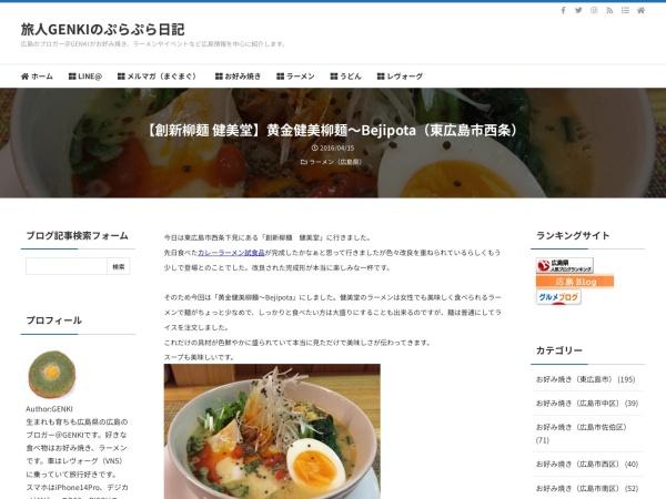 【創新柳麺 健美堂】黄金健美柳麺~Bejipota(東広島市西条)
