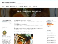 【華火】(東広島市高屋町)魚介醤油ラーメン