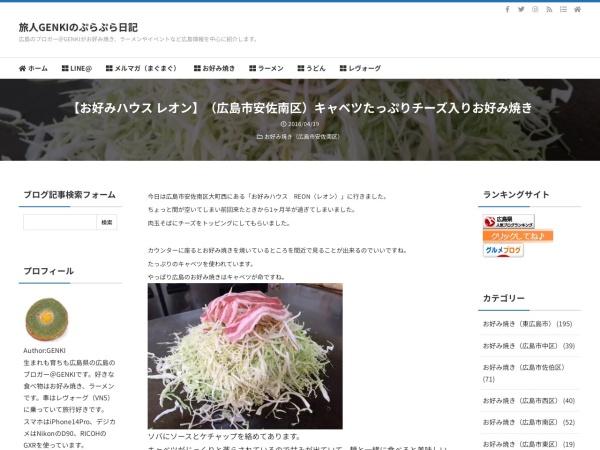 【お好みハウス レオン】(広島市安佐南区)キャベツたっぷりチーズ入りお好み焼き