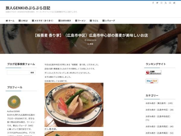 【板蕎麦 香り家】(広島市中区)広島市中心部の蕎麦が美味しいお店