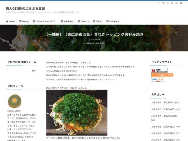 【一銭屋】(東広島市西条)青ねぎトッピングお好み焼き