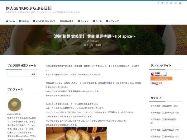 【創新柳麺 健美堂】 黄金 華麗柳麺~Hot spice~