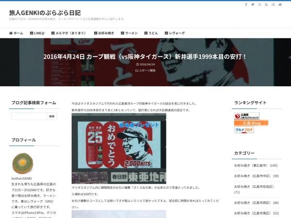 2016年4月24日  カープ観戦(vs阪神タイガース)新井選手1999本目の安打!