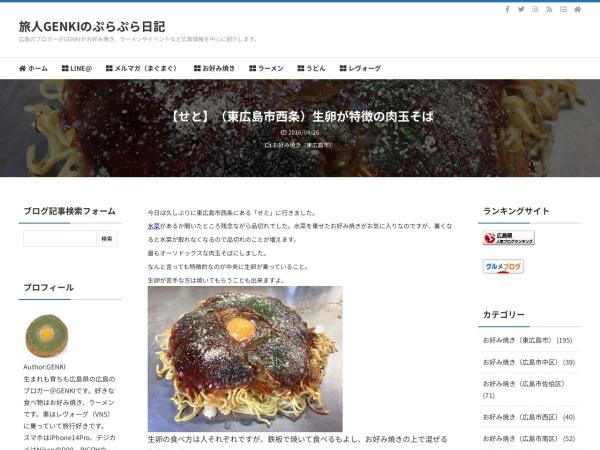 【せと】(東広島市西条)生卵が特徴の肉玉そば