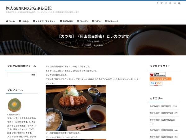 【カツ陣】(岡山県赤磐市)ヒレカツ定食