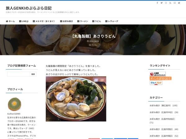 【丸亀製麺】あさりうどん