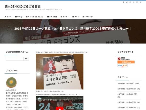 2016年4月29日 カープ観戦(vs中日ドラゴンズ)新井選手2000本安打達成セレモニー!