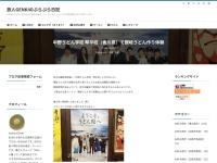 中野うどん学校 琴平校(香川県)で讃岐うどん作り体験