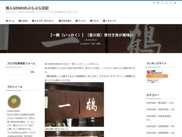 【一鶴(いっかく)】(香川県)骨付き鳥が美味い