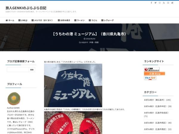【うちわの港 ミュージアム】(香川県丸亀市)