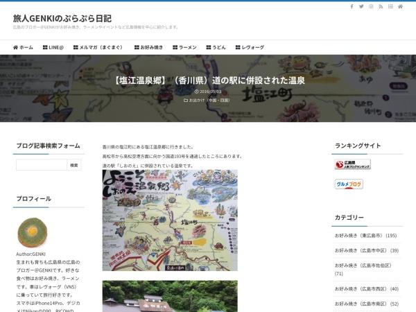 【塩江温泉郷】(香川県)道の駅に併設された温泉