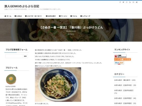 【さぬき一番 一宮店】(香川県)ぶっかけうどん