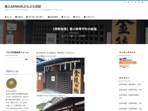 【西野金陵】香川県琴平町の銘酒