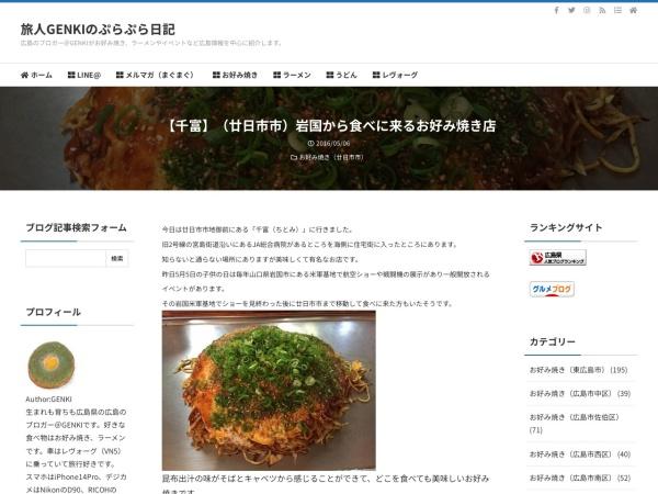 【千富】(廿日市市)岩国から食べに来るお好み焼き店