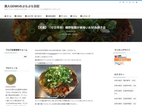 【兄弟】(廿日市市)磯野製麺が美味いお好み焼き店