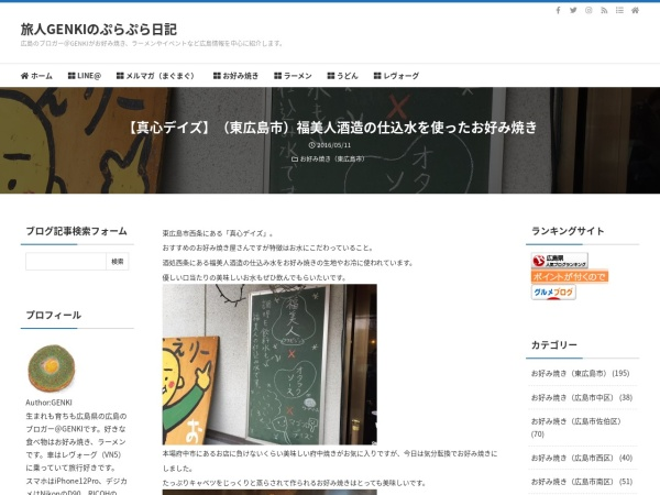 【真心デイズ】(東広島市)福美人酒造の仕込水を使ったお好み焼き