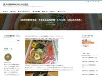 【創新柳麺 健美堂】黄金廣島藻塩柳麺~Setouchi(東広島市西条)