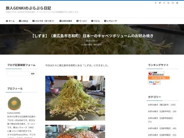 【しずま】(東広島市志和町)日本一のキャベツボリュームのお好み焼き