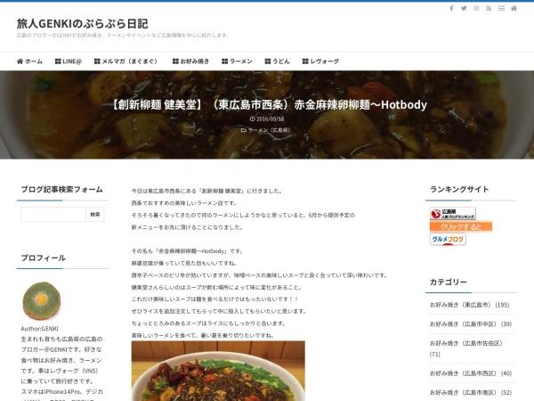 【創新柳麺 健美堂】(東広島市西条)赤金麻辣卵柳麺~Hotbody