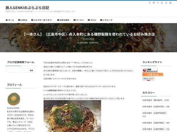 【一休さん】(広島市中区)舟入本町にある磯野製麺を使われているお好み焼き店