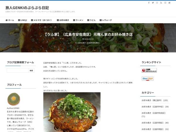 【うふ家】(広島市安佐南区)元俺ん家のお好み焼き店