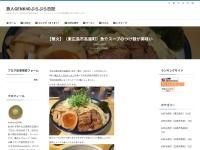 【華火】(東広島市高屋町)魚介スープのつけ麺が美味い