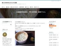 【丸亀製麺 東広島店】(東広島市西条)釜揚げうどん