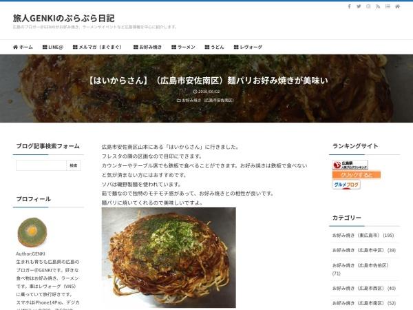 【はいからさん】(広島市安佐南区)麺パリお好み焼きが美味い