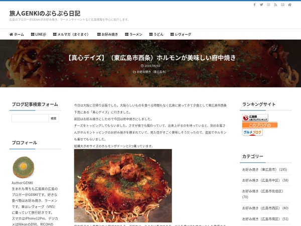 【真心デイズ】(東広島市西条)ホルモンが美味しい府中焼き