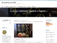 【はいからさん】(広島市安佐南区)磯野製麺を使ったつけ麺が美味しい