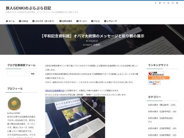 【平和記念資料館】オバマ大統領のメッセージと折り鶴の展示
