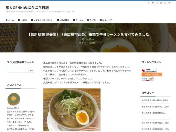 【創新柳麺 健美堂】(東広島市西条)細麺で牛骨ラーメンを食べてみました