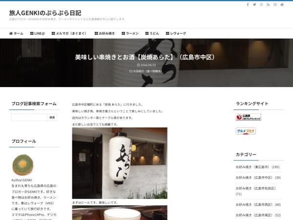 美味しい串焼きとお酒【炭焼あらた】(広島市中区)