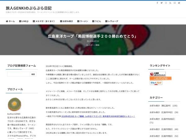 広島東洋カープ「黒田博樹選手200勝おめでとう」