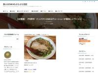 【太華園】(竹原市)インパクトのあるチャーシューが美味しいラーメン