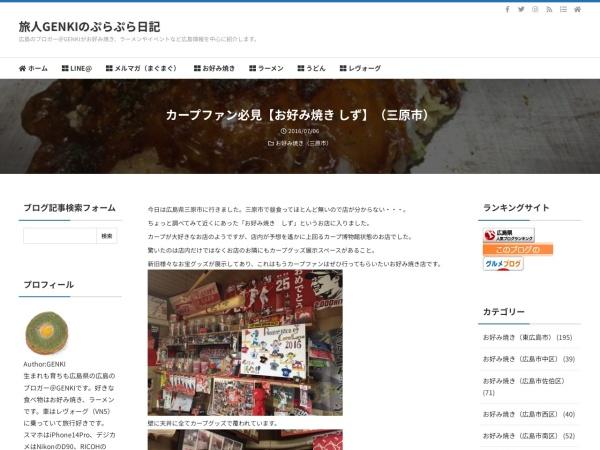 カープファン必見【お好み焼き しず】(三原市)