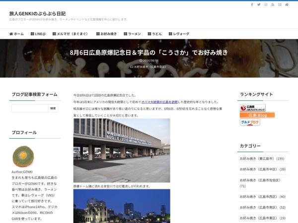 8月6日広島原爆記念日&宇品の「こうさか」でお好み焼き