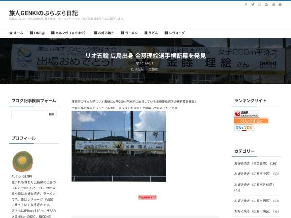 リオ五輪 広島出身 金藤理絵選手横断幕を発見