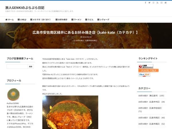 広島市安佐南区緑井にあるお好み焼き店【kate-kate(カテカテ)】
