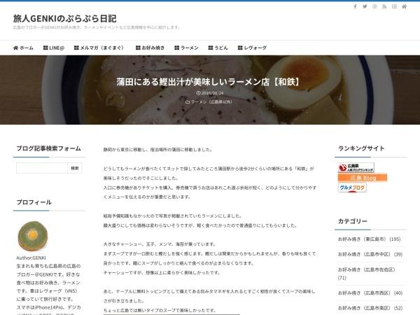 蒲田にある鰹出汁が美味しいラーメン店【和鉄】