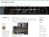 ミシュランガイド掲載店【ソラノイロ 本店】個性的な特製ベジソバ