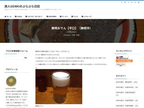 静岡おでん【平口】(静岡市)