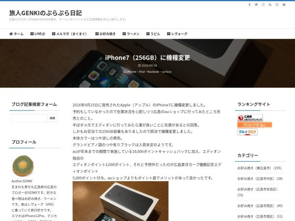 iPhone7(256GB)に機種変更
